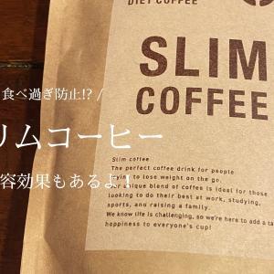 スリムコーヒーの口コミチェック!ダイエットコーヒーの効果は?