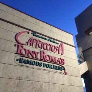 今日の午後9時で「トニーローマ」と「カプリチョーザ」が閉店。