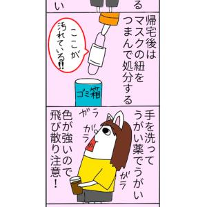 コロナウイルス(*_*)②