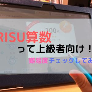 RISU算数の難易度ってどれくらい?算数苦手な子でも大丈夫なのかを徹底検証!