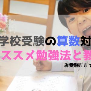 小学校受験の算数対策にオススメの勉強法と教材をお受験パパが紹介