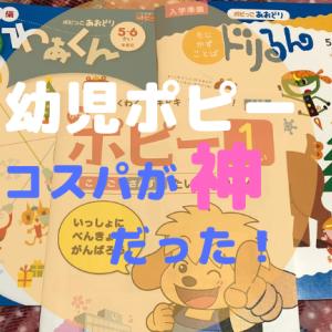 【コスパ最強】幼児ポピーの口コミ評判・料金・メリット・デメリット徹底紹介