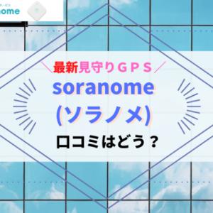 【見守りGPS】soranome(ソラノメ)の口コミ!小学校生活に安心と便利をお届け