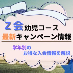 Z会幼児コースのキャンペーン情報は?資料請求や入会特典まとめ