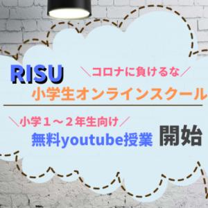 【コロナ対策】RISUが無料の小学生1~2年生向けオンラインスクールを開校!