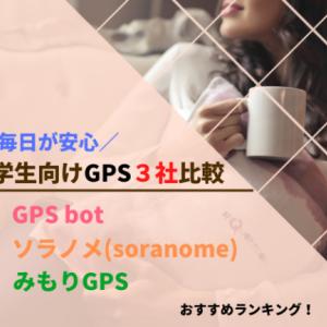 GPS bot、ソラノメ、みもりGPSを徹底比較!小学生向けGPSのオススメはどれ?