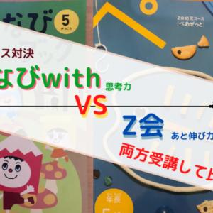 【同時入会】まなびwithとZ会幼児コースを比較!年長長女の反応はいかに?