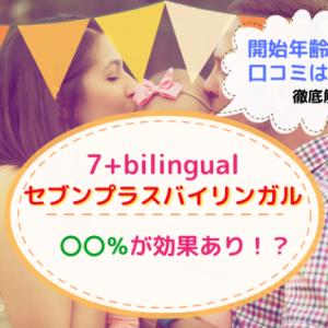 セブンプラスバイリンガル(7+BILINGUAL)は効果ある?口コミと特徴を徹底検証!
