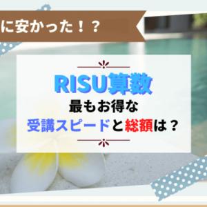RISU算数の受講スピード別の総額は?損しない受講ペースについて徹底解説!
