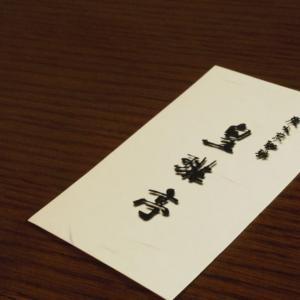 【コーヒー学研究所】池袋「皇琲亭」で頂く洗練されたコーヒー