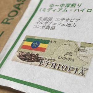 【爽やかでフルーティ】エチオピア・イルガチェフェ!等級の違いや飲み方について解説!
