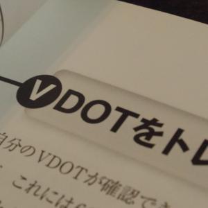 【上手に活用したい!】VDOT指標を用いたトレーニングについて