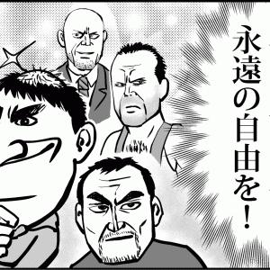 ハゲという名のフリーダム【薄毛治療体験】