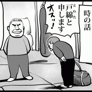 押忍!ジブン戸綿と申します!!【著名な武道家へ出稽古した話】