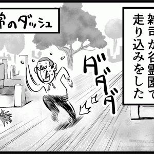 暗い霊園で走り込みをして道ゆく人を恐怖に陥れた話【四コマ漫画】