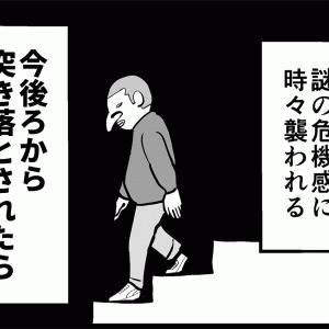 階段やエスカレーターで前のめりに転んだらどうしよう【4コマ漫画】
