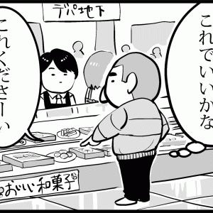引っ越しの挨拶に尻込みしているあなたへ【8コマ漫画】