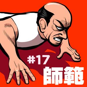 【いじめ+格闘漫画】#17「師範」