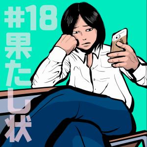 【いじめ+格闘漫画】#18「果たし状」