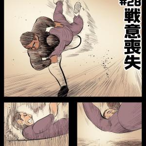 【いじめ+格闘漫画】#28「戦意喪失」