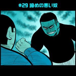 【いじめ+格闘漫画】#29「諦めの悪い奴」