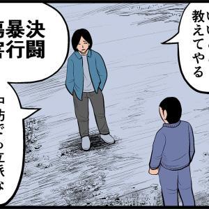 【いじめ+格闘漫画】#35「決闘・暴行・傷害」