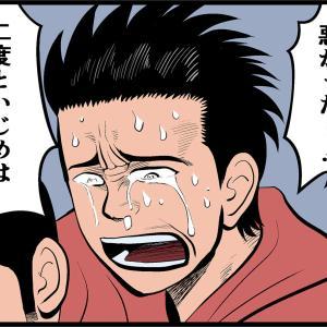 【いじめ+格闘漫画】#38「いじめられっ子の逆襲」