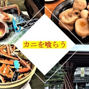 第207 カニを喰らう 北陸金沢・富山旅行