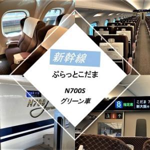 第501話 たまにはゆくっり こだまで新大阪へ