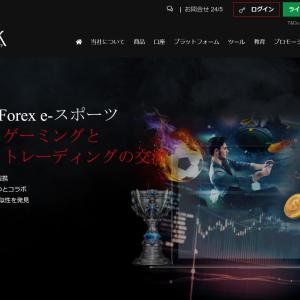 海外FX Hot Forexの口座開設方法やメリット・デメリットを詳しく解説!