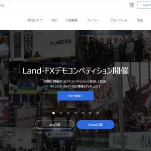 海外FX業者LAND FXの口座開設方法やメリット・デメリットを詳しく解説!