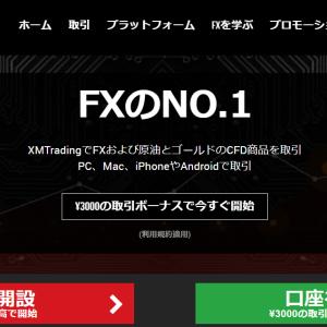 海外FX業者XM Tradingの口座開設方法やメリット・デメリットを詳しく解説!