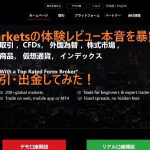 CXC Marketsの体験レビュー本音を暴露!入金・取引・出金してみた!