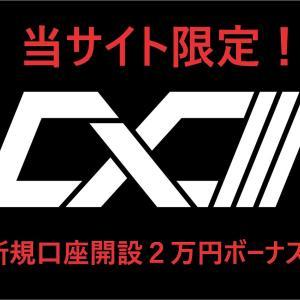 【このサイトだけ8日間限定!】CXCMarkets新規口座開設ボーナス2万円キャンペーン!締め切り間近急げ!