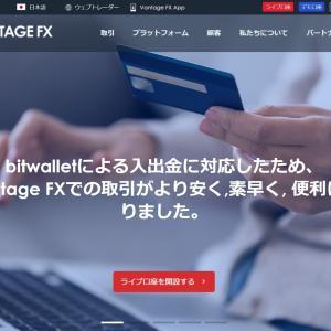 海外FX  VANTAGE FXの口座開設方法やメリット・デメリットを詳しく解説!