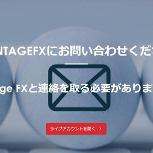 VANTAGE FXに問い合わせしてしてみた!連絡方法・対応スピードを検証!