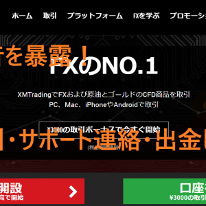 XM Tradingの本音を暴露!入金・取引・出金してみた!