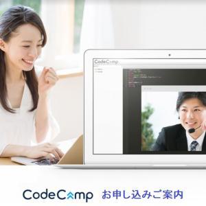 【申し込み】CodeCamp オンラインプログラミング