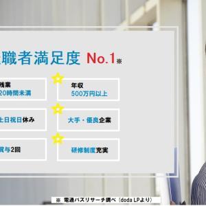 【申し込み・登録】doda 求人情報転職支援サービス