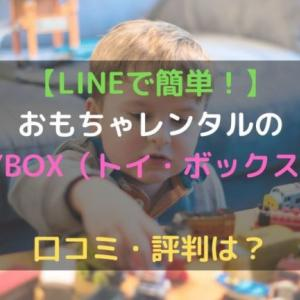 【LINEで簡単!】おもちゃレンタルのTOYBOX(トイ・ボックス)!口コミ・評判は?