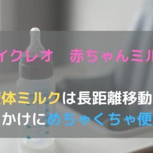 「アイクレオ 赤ちゃんミルク」液体ミルクは長距離移動やお出かけにめちゃくちゃ便利!