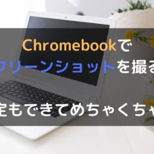 Chromebookでスクリーンショットを撮る!範囲指定もできてめちゃくちゃ便利!