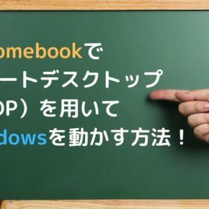 Chromebookでリモートデスクトップ(RDP)を用いてWindowsを動かす方法!
