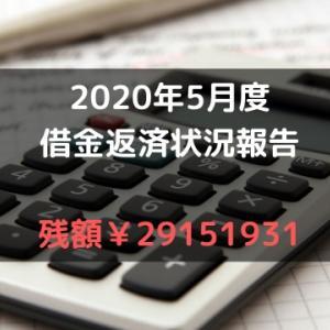 借金返済の状況報告ブログ:2020年5月の状況!