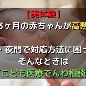 【実体験】3ヶ月未満の赤ちゃんが高熱を出したら?困ったときは「こども医療電話相談」へ電話を!