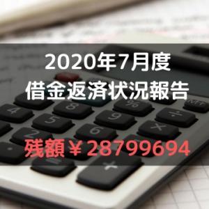 借金返済の状況報告ブログ:2020年7月の状況!