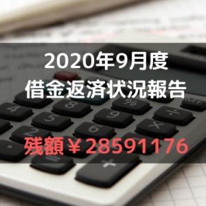 借金返済の状況報告ブログ:2020年9月の状況!