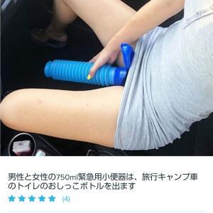 【おしっこ!】緊急用小便器の商品画像がエロ過ぎる