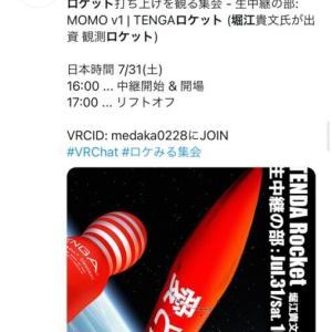 堀江貴文のTENGAテンガロケット本日打ち上げ 16時から(画像あり)