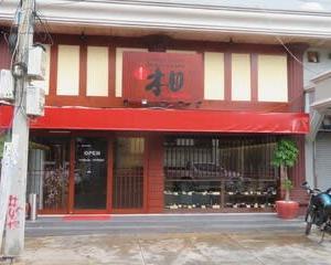 和食の新店 寿司 本田 定食